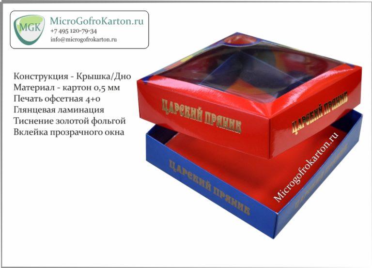 Коробка из картона с офсетной печатью тиснение золотом пластиковое окно